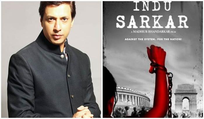 फिल्म इंदू सरकार के जरिए आज की पीढ़ी को आपातकाल के बारे में बताना चाहता हूं: मधुर भंडारकर