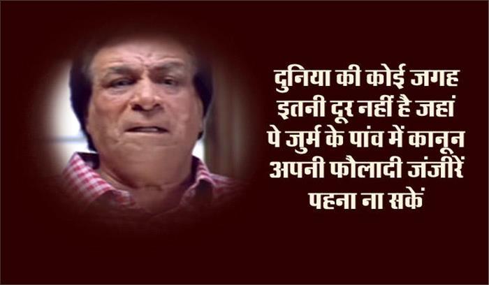 अलविदा कादरखान - जानें PM मोदी से लेकर लता मंगेशकर और बिग बी समेत प्रशंसकों ने उनके लिए क्या कहा