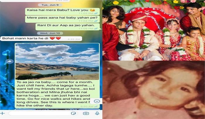 सुशांत राजपूत की बहन ने शेयर की 10 जून को हुई बातचीत की चैट , पुरानी यादों वाली पोस्ट में खोले कई राज