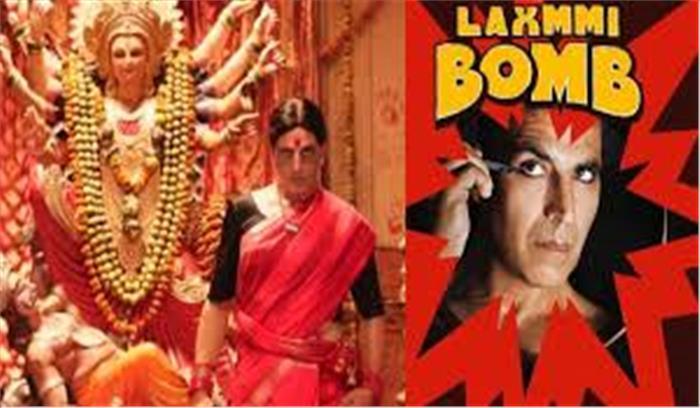 अक्षय कुमार की लक्ष्मी बॉम्ब सीनेमाघरों से बजाए रिलीज होगी ऑनलाइन प्लेटफॉर्म पर!
