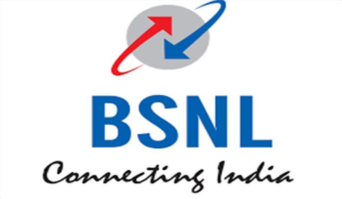 बीएसएनएल ग्राहकों के लिए लाया है एक साथ कई प्लान, जानें कौन-कौन से हैं प्लान