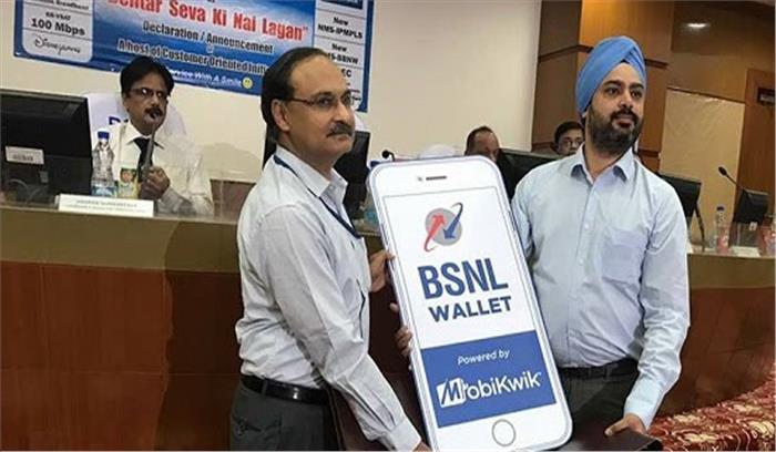 BSNL ने लॉन्च किया अपना ई-वॉलेट एप