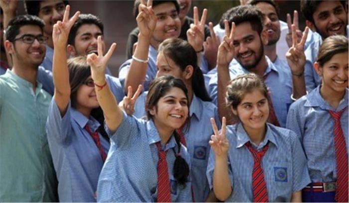 CBSE - छात्रों का इंतजार खत्म, 10वीं का परीक्षा परिणाम घोषित हुआ