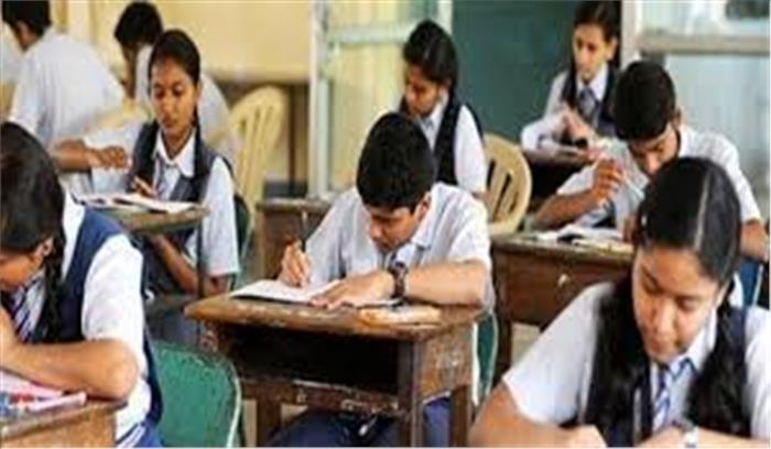 CBSE ने बदल दिया 10वीं-12वीं की परीक्षाओं का पैटर्न, जानें- क्या-क्या हुआ है बदलाव
