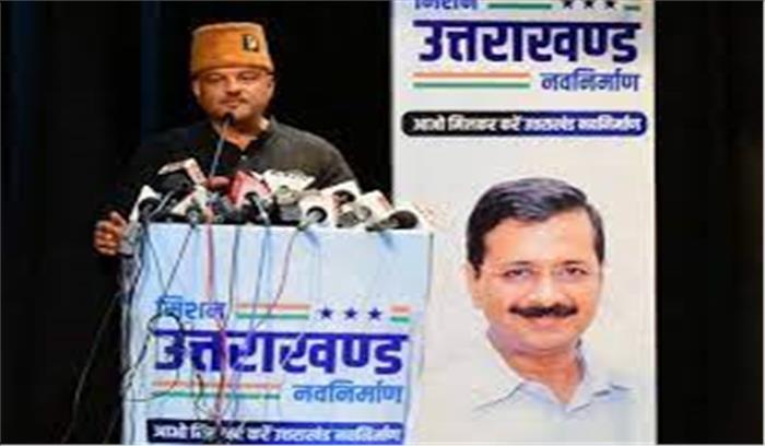 केजरीवाल बोले - कर्नल कोठियाल होंगे CM उम्मीदवार , उत्तराखंड को हिंदुओं की आध्यात्मिक राजधानी बनाएंगे