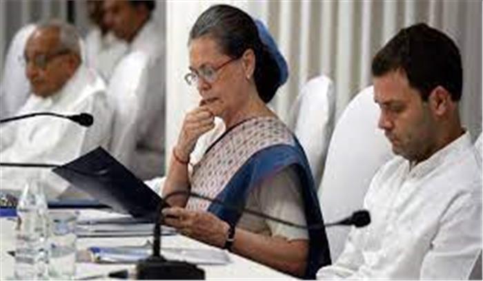 कांग्रेस को 23 जून को मिलेगा नया अध्यक्ष  cwc की बैठक में चुनाव की तारीखों का हुआ ऐलान