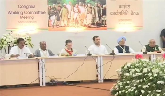 LIVE - कांग्रेस वर्किंग कमेटी की बैठक अहमदाबाद में शुरू , हार्दिक थामेंगे हाथ , लोकसभा चुनावों को लेकर होंगे अहम फैसले