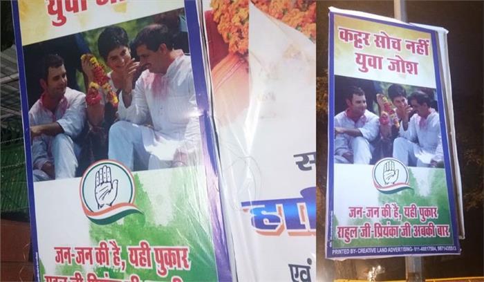 दिल्ली में लगे प्रियंका -रॉबर्ट वाड्रा वाले पोस्टर उतारे गए, कांग्रेस ने लगाए भाजपा पर पोस्टर उतरवाने के आरोप