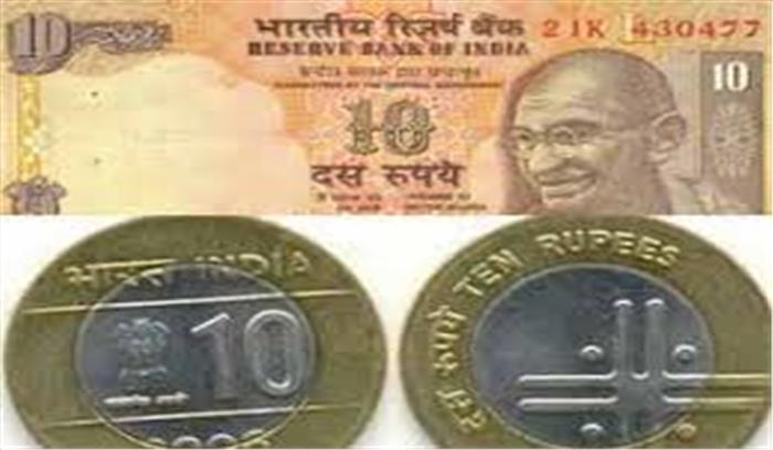 अब बाजार में नहीं दिखेंगे 10 रुपये के नोट, सरकार ने हाईकोर्ट को दी जानकारी
