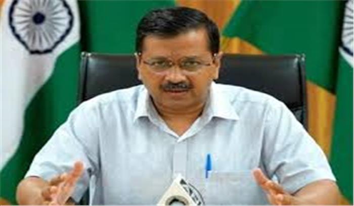 केजरीवाल ने दिल्लीवासियों से मांगे लॉकडाउन को लेकर सुझाव , कहा- फोन - मेल करके दें अपनी राय