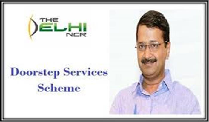 आज से शुरू होगी दिल्ली सरकार की 'डोर स्टेप डिलीवरी' योजना, घर बैठे मिलेंगी ये सुविधाएं