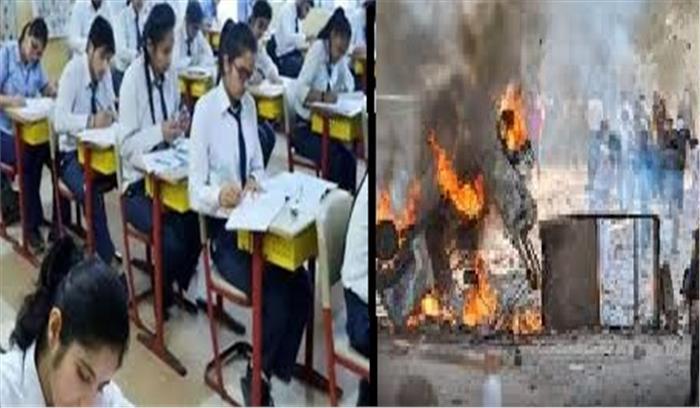 दिल्ली हाईकोर्ट की CBSE को नसीहत , कहा- हिंसा प्रभावित इलाकों में बोर्ड परीक्षा के लिए स्थाई समाधान खोजें , छात्र तनाव में हैं
