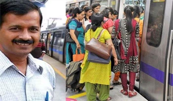 मोदी के मंत्री बोले - केजरीवाल का मेट्रो में महिलाओं को निशुल्क यात्रा का ऐलान मात्र जुमला , केंद्र ने ऐसा कोई प्रस्ताव पास नहीं किया