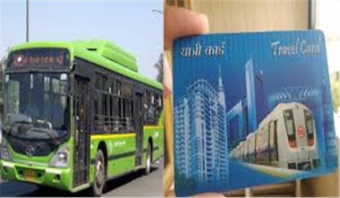 अब डीटीसी बसों में भी चलेगा मेट्रो कार्ड, टिकट लेने के लिए नहीं होगी छुट्टे की झिकझिक