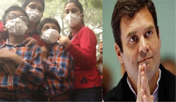 प्रदूषण पर राहुल गांधी का शायराना कटाक्ष- क्या बताएँगे साहेब, सब जानकर अंजान क्यों हैं