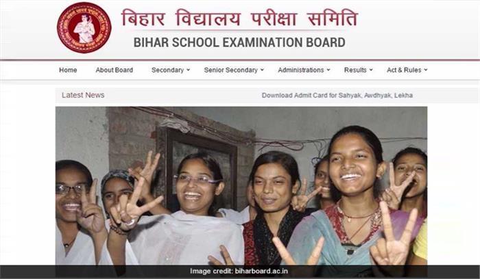 बिहार बोर्ड की 10 वीं परीक्षा के परिणाम घोषित, केवल 51 फीसदी छात्र पास