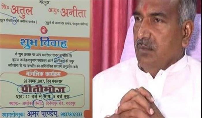 शिक्षामंत्री बेटे की शादी के कार्ड में छपी गलतियों की वजह से सुर्खियों में, सोशल मीडिया में हो रहा वायरल