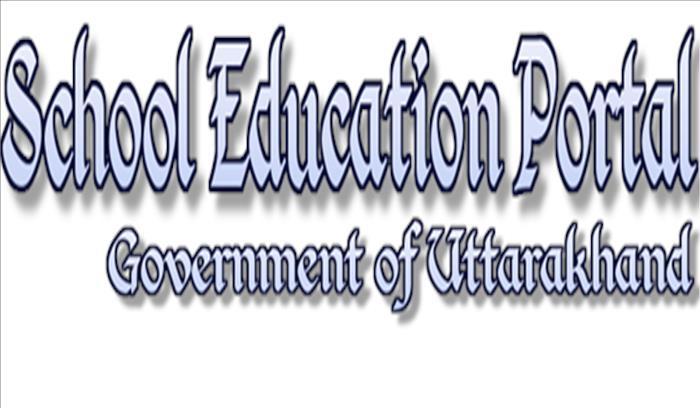 बस एक क्लिक पर मिलेगी सरकारी स्कूलों के बारे में जानकारी, एजूकेशन पोर्टल होगा लाॅन्च