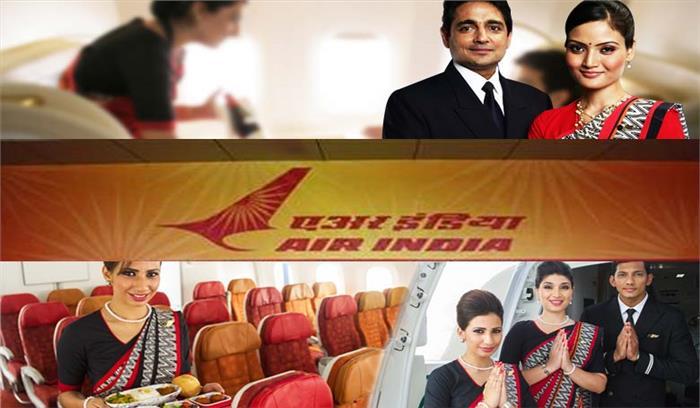 एयर इंडिया में केबिन क्रू बनने के बेहतरीन मौके, महिला और पुरुष दोनों ही कर सकते हैं आवेदन
