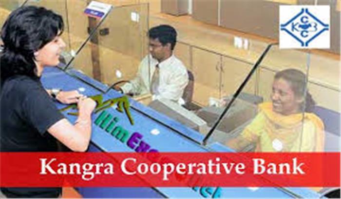कांगड़ा सहकारिता बैंक में कई पदों पर निकली हैं भर्तियां, जल्दी करें आवेदन