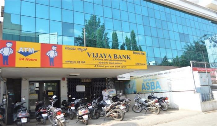 विजया बैंक में स्पोर्टस कोटे पर 12वीं पास नौजवानों के लिए नौकरी के मौके, जल्दी करें आवेदन