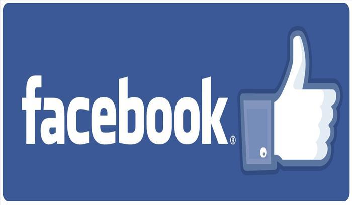 फेसबुक ने पाकिस्तान को दिया झटका, ठुकराया अकाउंट को सेलफोन से जोड़ने का आग्रह