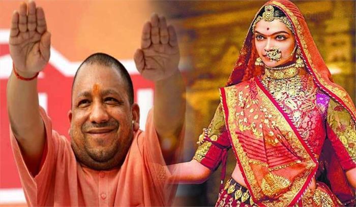 विवादों में घिरी 'पद्मावत' को योगी की संजीवनी, यूपी में होगी रिलीज
