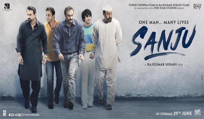 मैं बेवड़ा हूं, ड्रग्स एडिक्ट हूं , लेकिन आतंकी नहीं हूं...देखिए फिल्म संजू का ट्रेलर