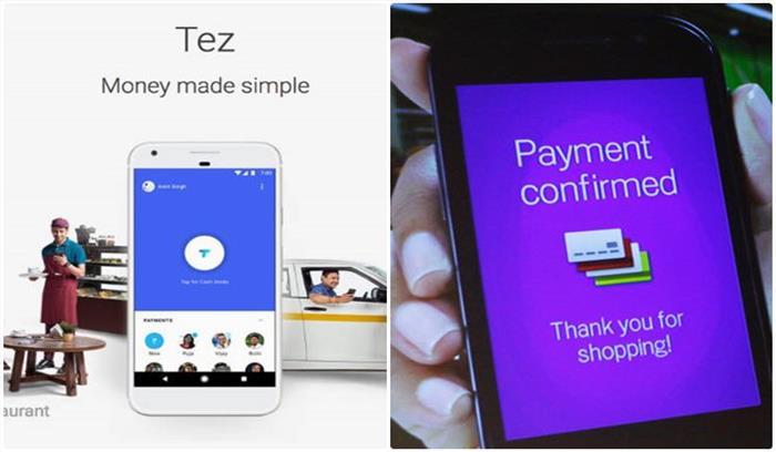 अब आॅनलाइन भुगतान और होगा आसान, गूगल तेज के जरिए ईमेल से भी होगा पेमेंट