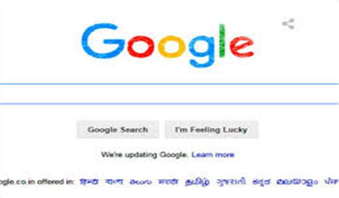 भारत की सबसे भद्दी भाषा कौन सी है ? गूगल के जवाब पर भड़के लोग , GOOGLE ने मांगी माफी