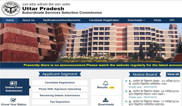 upsssc ने 672 पदों पर भर्ती के लिए जारी की अधिसूचना , 30 जनवरी से ऑनलाइन होगा आवेदन, जानें कैसे कर सकेंगे आवेदन