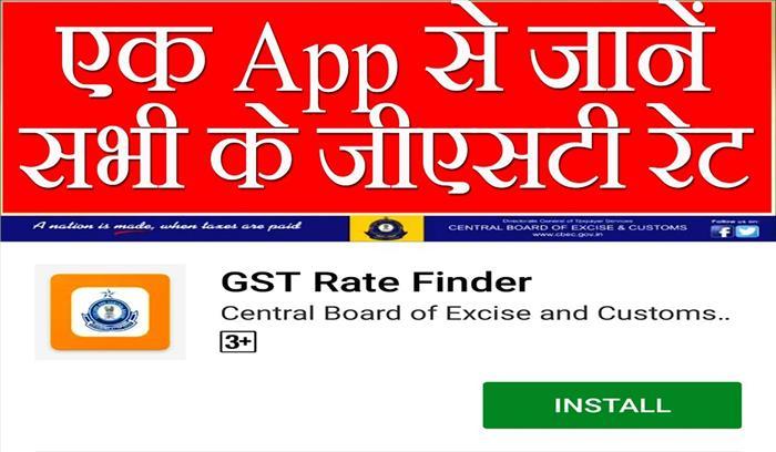 सरकार ने लॉन्च किया GST finder app, अब नहीं खा सकेंगे धोखा