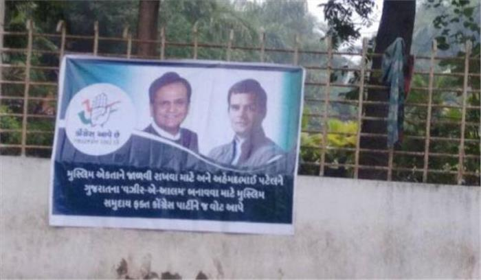कांग्रेस जीती तो अहमद पटेल होंगे गुजरात के सीएम!, पटेल ने पोस्टर वार पर कहा- भाजपा की