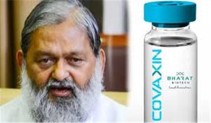 हरियाणा सरकार के मंत्री अनिल विज पर Covaxin वैक्सीन का ट्रॉयल , भारत बायोटेक के टीके का तीसरा चरण शुरू