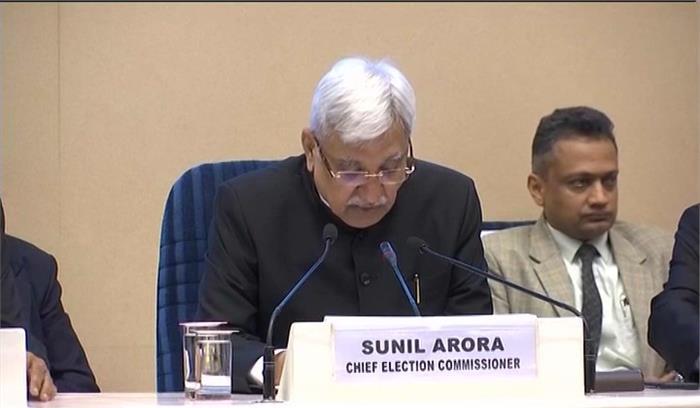 LIVE - 17वीं लोकसभा के लिए बजा बिगुल , 7 चरणों में होगा मतदान , 11 अप्रैल को पहले चरण की वोटिंग , मतगणना 23 मई को