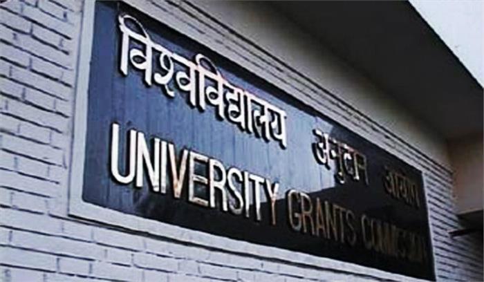 यूजीसी ने जेएनयू, बीएचयू और एएमयू के साथ 52 विश्वविद्यालय को लेकर लिया बड़ा फैसला, प्रदान की स्वायत्तता