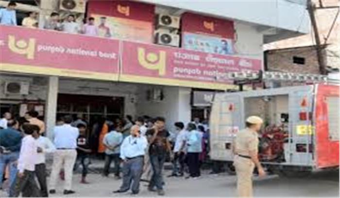 हमीरपुर में पंजाब नेशनल बैंक की शाखा में लगी आग, टला बड़ा हादसा