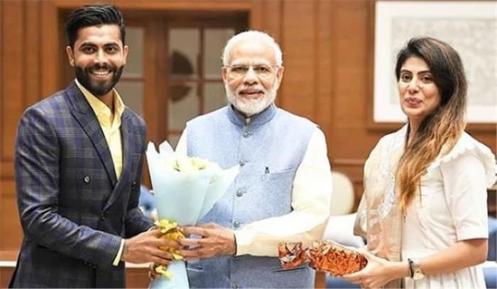 रविंद्र जड़ेजा ने भाजपा को समर्थन का किया ऐलान , PM Modi बोले - धन्यवाद , विश्वकप के लिए चुने जाने पर शुभकामनाएं