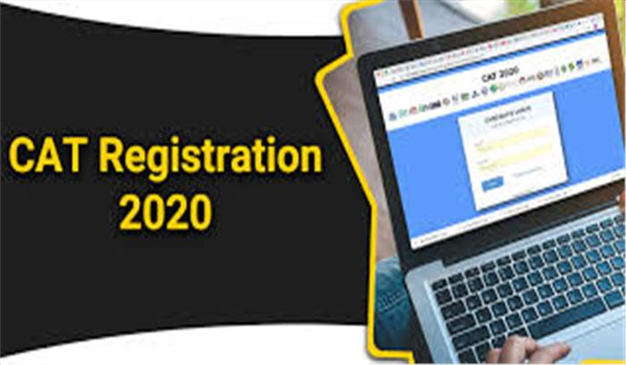 CAT 2020 : कैट परीक्षा के आवेदन की अंतिम तिथि बढ़ी , , जानें अब कैसे कर सकते हैं आवेदन