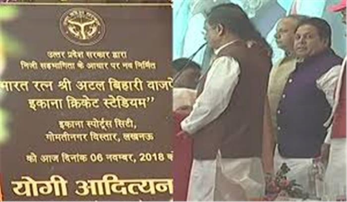 भारत-वेस्टइंडीज के बीच होने वाले मैच से पहले सीएम ने बदला स्टेडियम का नाम, पूर्व प्रधानमंत्री को किया समर्पित