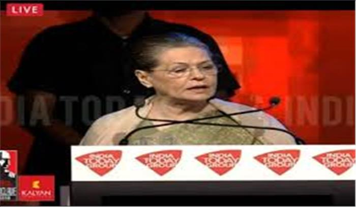 Live: इंडिया टुडे काॅनक्लेव में सोनिया ने भाजपा पर बोला तीखा हमला, कहा-क्या भाजपा से पहले देश ब्लैकहोल था?