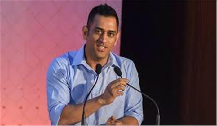 घरेलू क्रिकेट खेलने की नसीहत पर धोनी ने इशारों में दिया जवाब, कहा- व्यक्तिगत पसंद की आलोचना नहीं होनी चाहिए