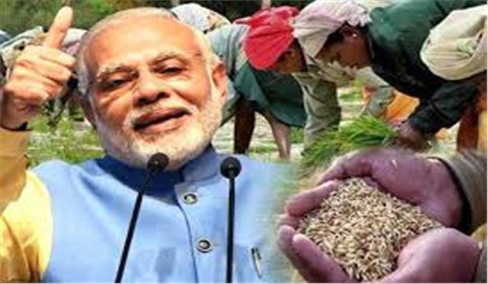 केंद्र सरकार ने दिया किसानों को बड़ा तोहफा, नई खरीद नीति को दी मंजूरी