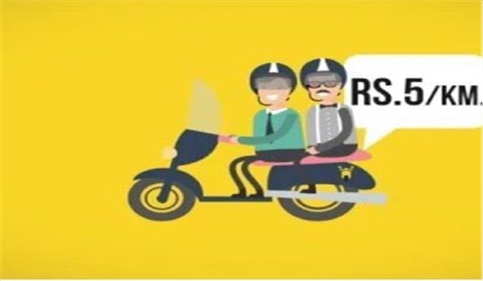 भारत सरकार जल्द ही शुरू करेगी Bike taxi service, नई एप होगी लॉन्च