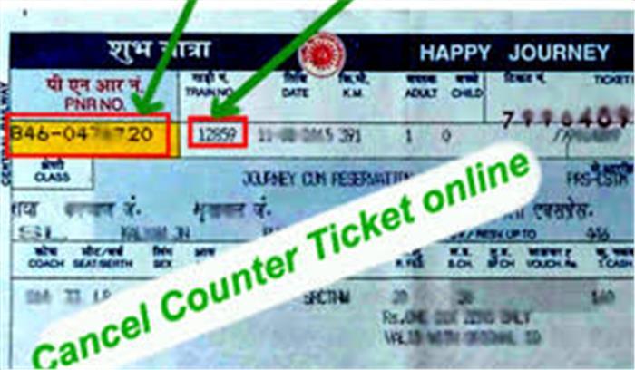 यात्रीगण कृप्या ध्यान दें... अब आप काउंटर टिकट को भी आॅनलाइन कैंसिल कर सकते हैं
