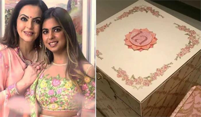मुकेश अंबानी की बेटी का वैडिंग कार्ड हुआ वायरल, लोग बोले- ऐसा भी होता है शादी का कार्ड