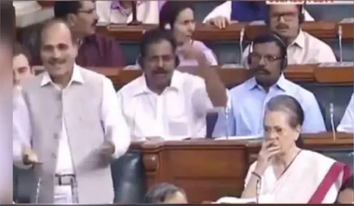 Artical 370 LIVE - लोकसभा में अधीर रंजन चौधरी के बयान से घिरी कांग्रेस , सोनिया गांधी ने जताई नाराजगी