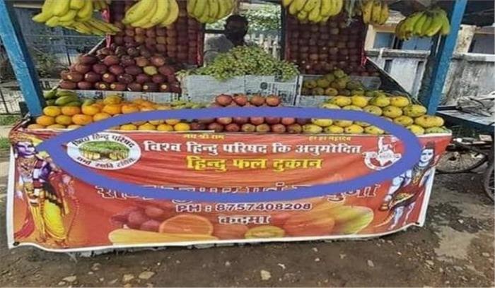 अब अपनी दुकान पर भगवान की फोटो लगाकर सब्जी- फल बेच रहे दुकानदार , पुलिस ने दर्ज की FIR