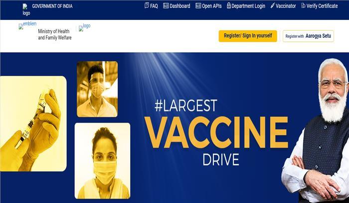 लगातार दूसरे दिन भी कोरोना वैक्सीन का पंजीकरण करने में आ रही दिक्कतें , यहां से करें पंजीकरण