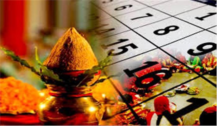 फरवरी का महीना आया कई व्रत और त्योहार लेकर , जानें किस तारीख को पड़ रहा है कौन सा पर्व
